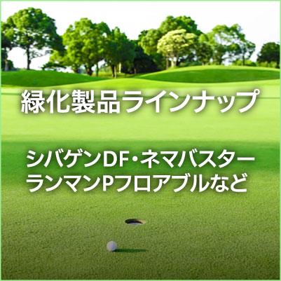 緑化剤ラインナップ