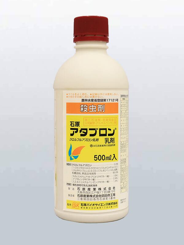 石原アタブロン乳剤
