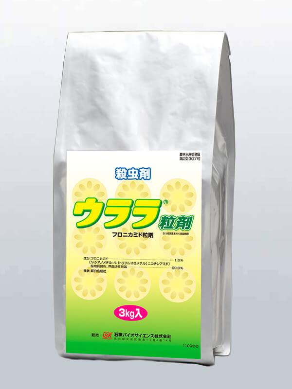 ウララ粒剤