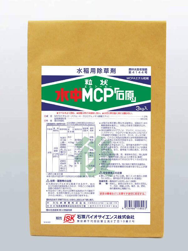 粒状水中MCP「石原」