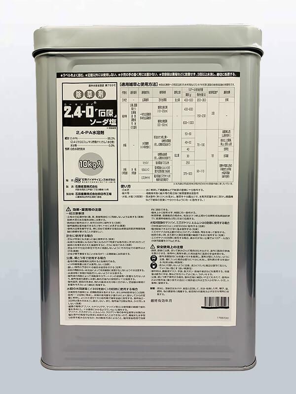 2,4-D「石原」ソーダ塩
