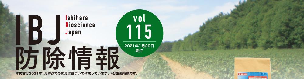 IBJ防除情報 Vol.115
