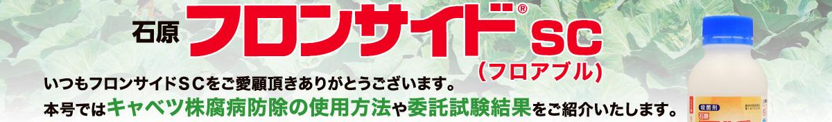 殺菌剤・フロンサイドSC