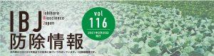IBJ防除情報 Vol.116