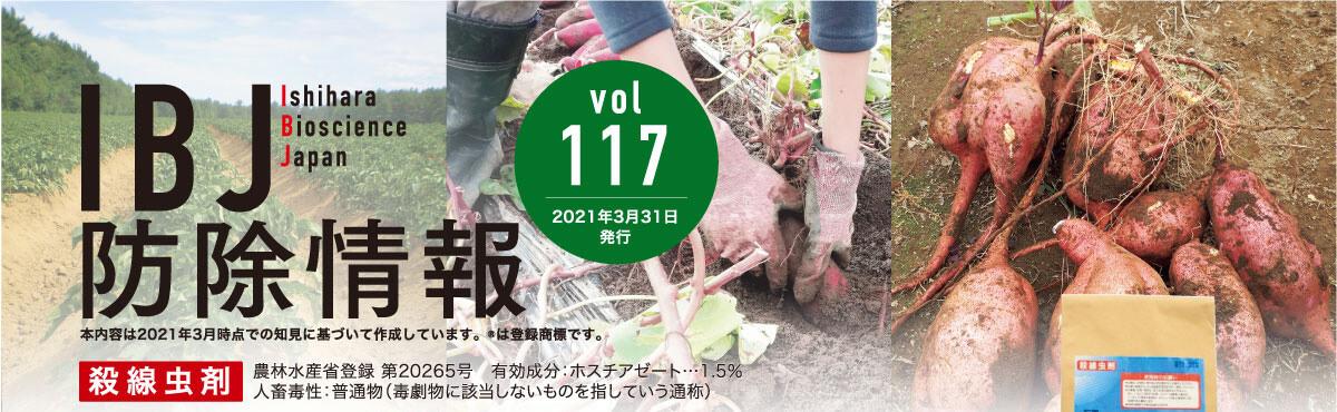 IBJ防除情報vol.117