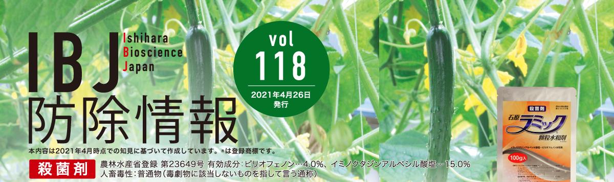 IBJ防除情報vol.118