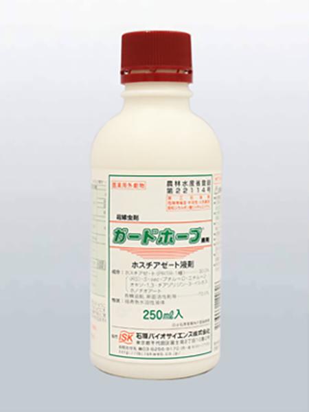 ガードホープ液剤