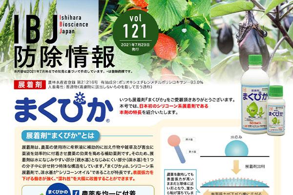 いつも展着剤「まくぴか」をご愛顧いただきありがとうございます。<br /> 本号では、日本初のシリコーン系展着剤である本剤の特長を紹介します。